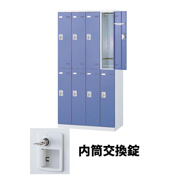8人用(4列2段) スチールロッカー シリンダー錠(内筒交換可) ブルー
