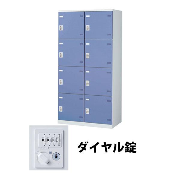 8人用(2列4段) スチールロッカー ダイヤル錠 ブルー