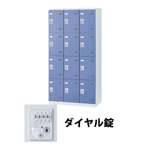12人用(3列4段) スチールロッカー ダイヤル錠 ブルー