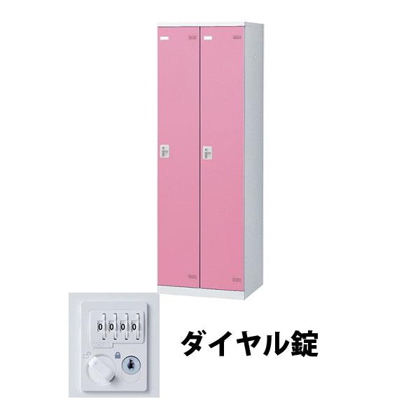 2人用(2列1段) スチールロッカー ダイヤル錠 ピンク