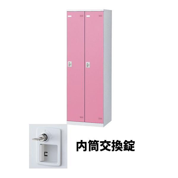 2人用(2列1段) スチールロッカー シリンダー錠(内筒交換可) ピンク