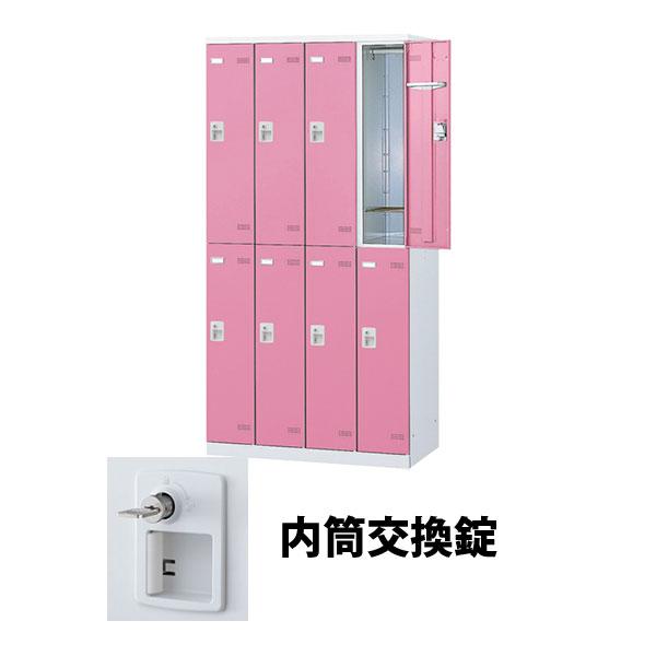 8人用(4列2段) スチールロッカー シリンダー錠(内筒交換可) ピンク