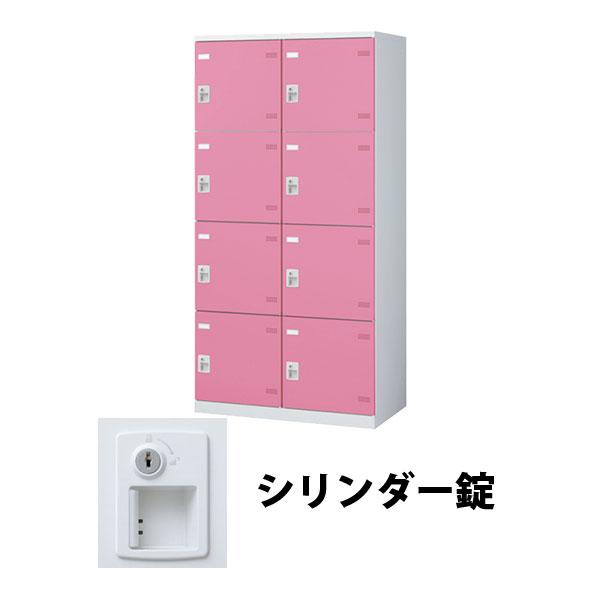 8人用(2列4段) スチールロッカー シリンダー錠 ピンク