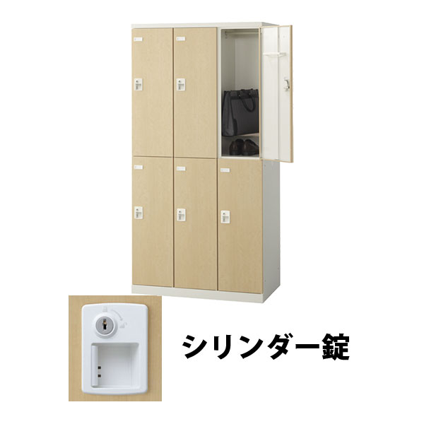 6人用(3列2段) 木目調ロッカー シリンダー錠 ナチュラル