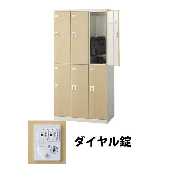 6人用(3列2段) 木目調ロッカー ダイヤル錠 ナチュラル