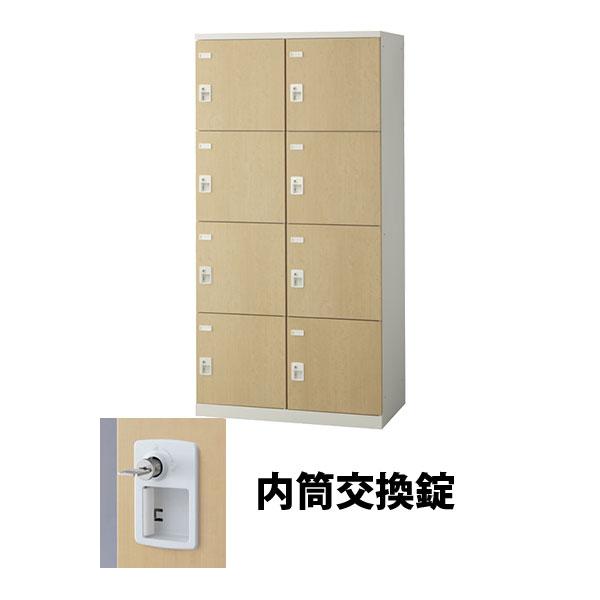 8人用(2列4段) 木目調ロッカー シリンダー錠(内筒交換可) ナチュラル