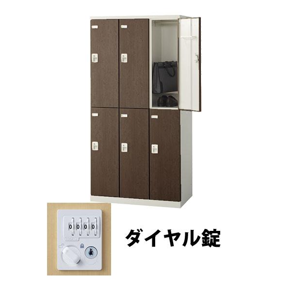 6人用(3列2段) 木目調ロッカー ダイヤル錠 ウォールナット
