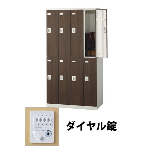 8人用(4列2段) 木目調ロッカー ダイヤル錠 ウォールナット