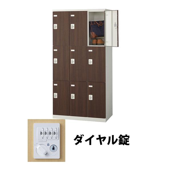 9人用(3列3段) 木目調ロッカー ダイヤル錠 ウォールナット