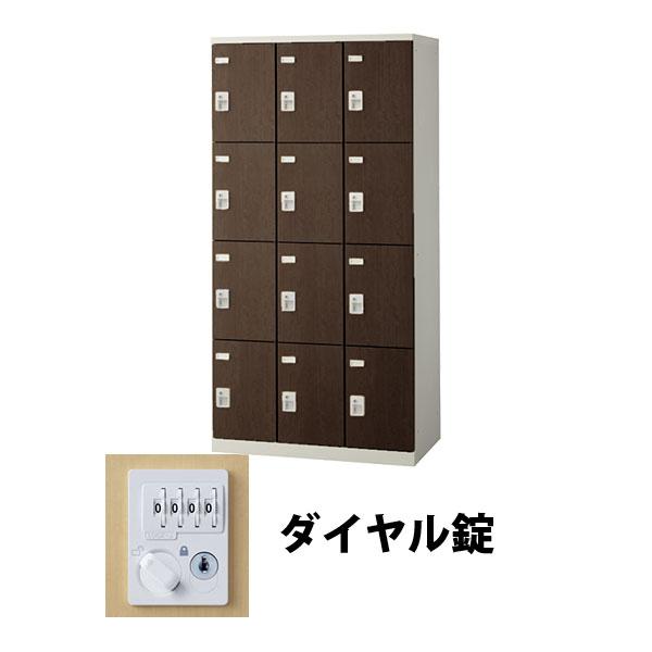 12人用(3列4段) 木目調ロッカー ダイヤル錠 ウォールナット