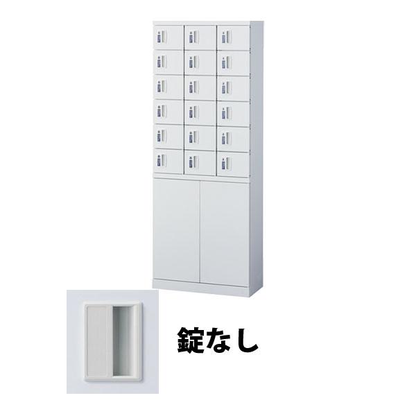 18人用(3列6段) 小物入れロッカー 鍵なし ホワイト
