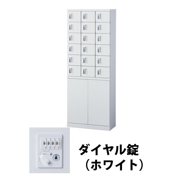 18人用(3列6段) 小物入れロッカー ダイヤル錠 ホワイト
