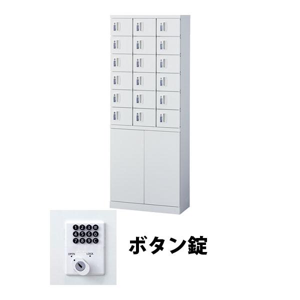 18人用(3列6段) 小物入れロッカー ボタン錠 ホワイト