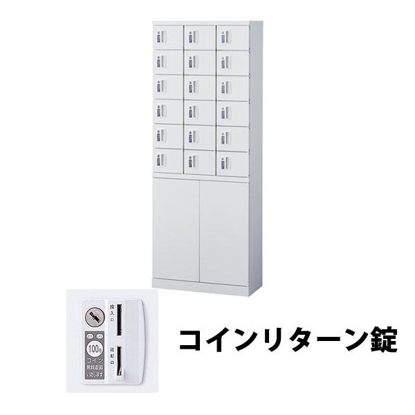 18人用(3列6段) 小物入れロッカー コインリターン錠 ホワイト