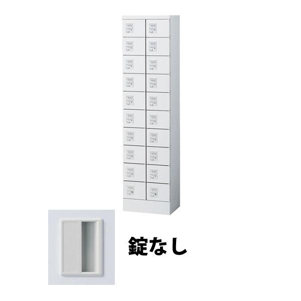 20人用(2列10段) 小物入れロッカー 鍵なし ホワイト
