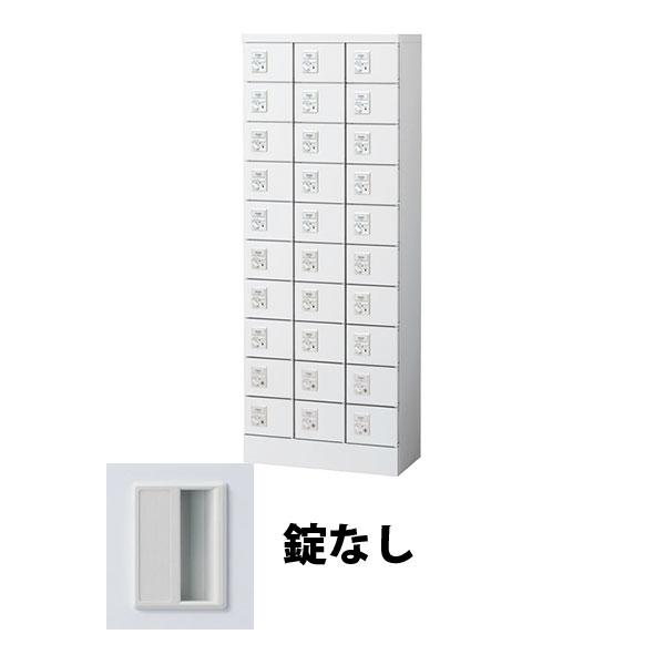 30人用(3列10段) 小物入れロッカー 鍵なし ホワイト
