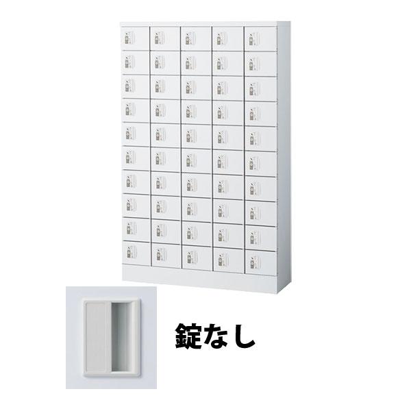 50人用(5列10段) 小物入れロッカー 鍵なし ホワイト