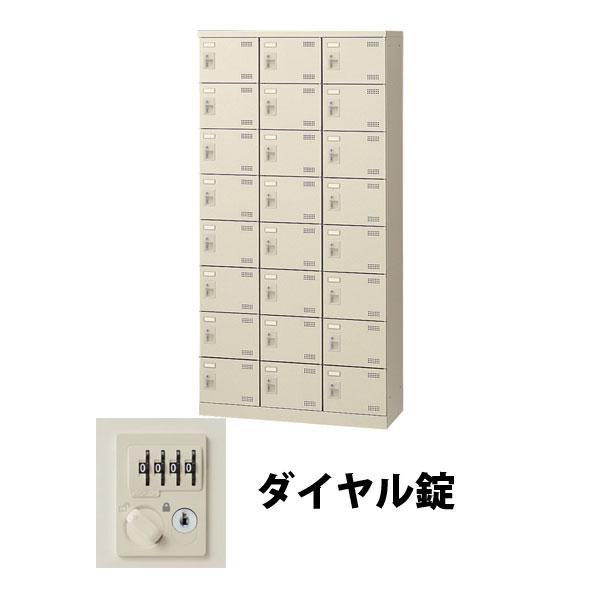 24人用シューズボックス 扉付・ダイヤル錠(3列8段) ニューグレー 網棚無し