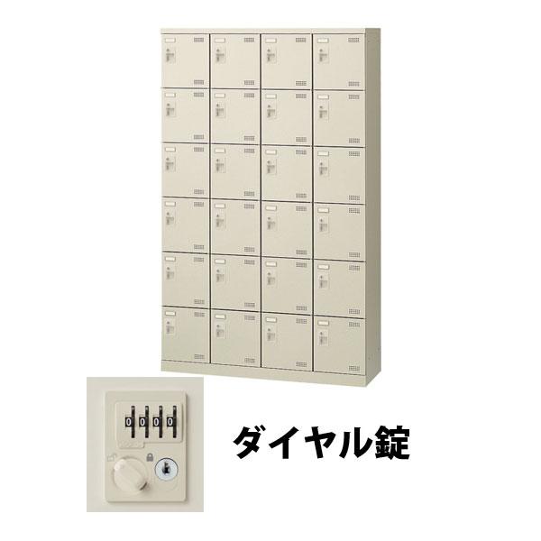 24人用シューズボックス 扉付・ダイヤル錠(4列6段) ニューグレー 網棚付き