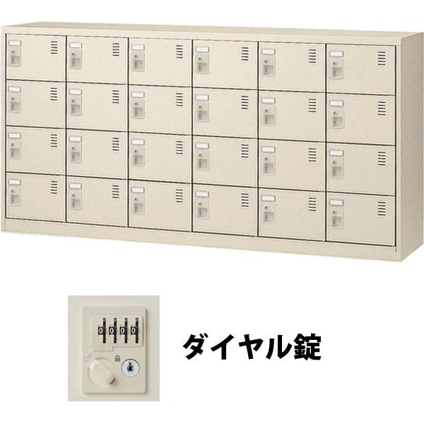 24人用SLCシューズボックス ダイヤル錠扉付 6列4段 ニューグレー