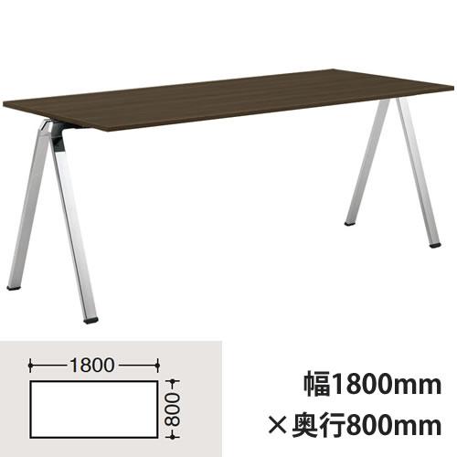 フレッシ 幅1800×奥行800mmテーブル ポリッシュ脚 プライズウッドダーク