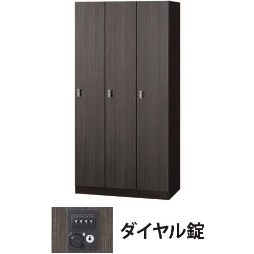 3人用(3列1段)木目扉ロッカー ダイヤル錠 ゼブラウッド
