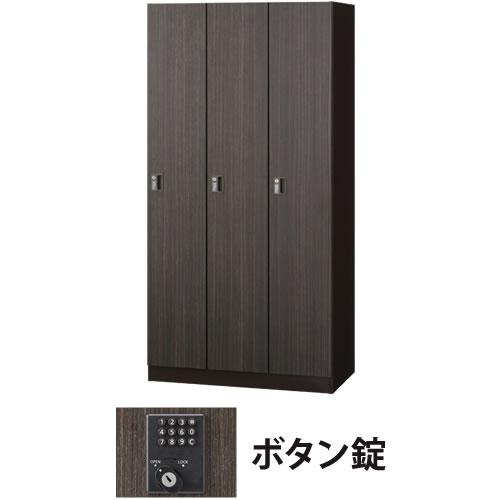 3人用(3列1段)木目扉ロッカー ボタン錠 ゼブラウッド