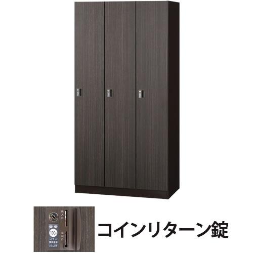 3人用(3列1段)木目扉ロッカー コインリターン錠 ゼブラウッド