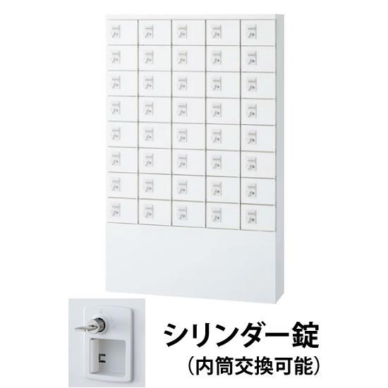 携帯電話ロッカー 40人用 5列8段 内筒交換錠 ホワイト