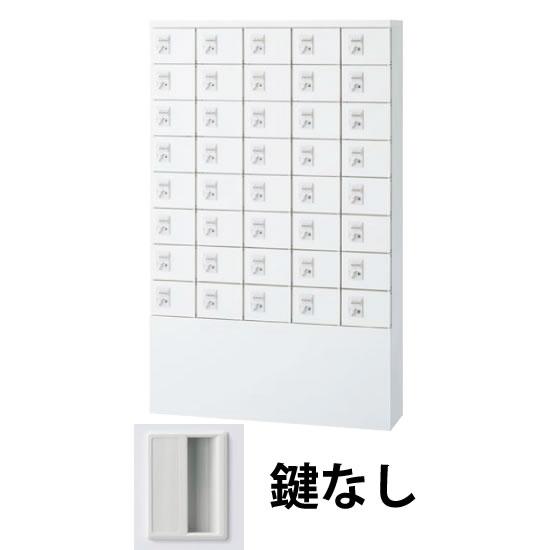 携帯電話ロッカー 40人用 5列8段 鍵なし ホワイト