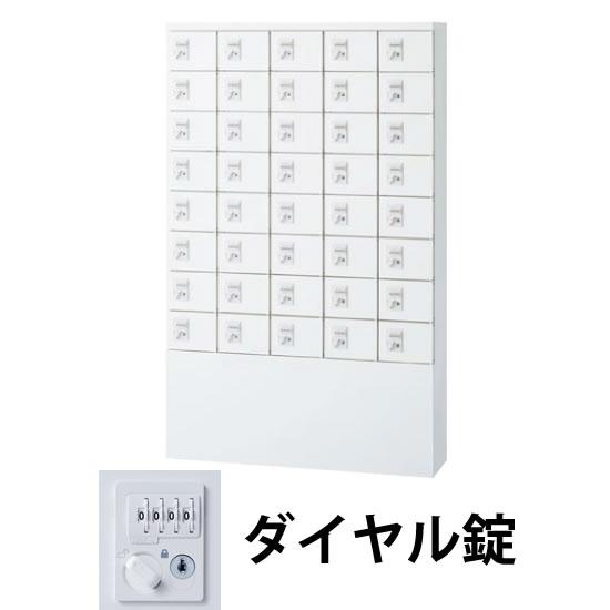 携帯電話ロッカー 40人用 5列8段 ダイヤル錠 ホワイト