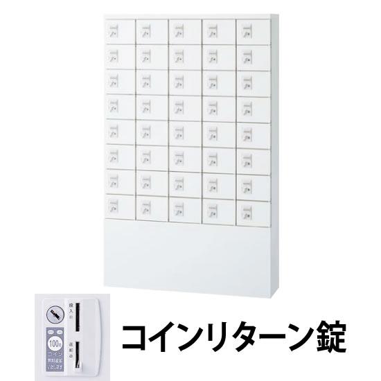 携帯電話ロッカー 40人用 5列8段 コインリターン錠 ホワイト
