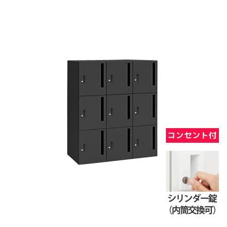 9人用モバイルロッカー (3列3段) 縦ポスト型 シリンダー錠(内筒交換可) コンセント付 ブラック