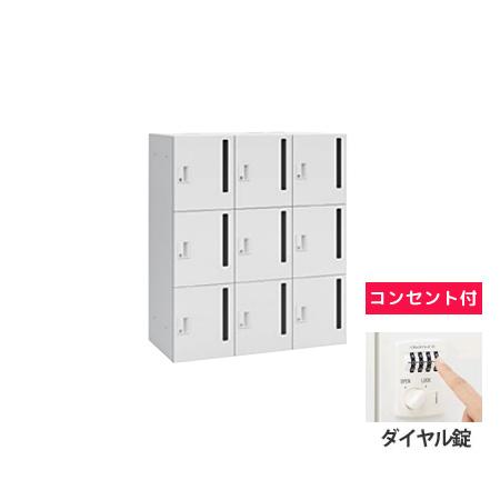 9人用モバイルロッカー (3列3段) 縦ポスト型 ダイヤル錠 コンセント付 ネオホワイト