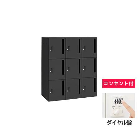 9人用モバイルロッカー (3列3段) 縦ポスト型 ダイヤル錠 コンセント付 ブラック