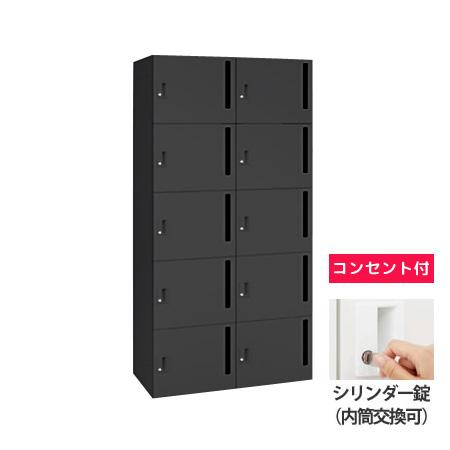 10人用モバイルロッカー (2列5段) 縦ポスト型 シリンダー錠(内筒交換可) コンセント付 ブラック