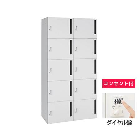 10人用モバイルロッカー (2列5段) 縦ポスト型 ダイヤル錠 コンセント付 ネオホワイト