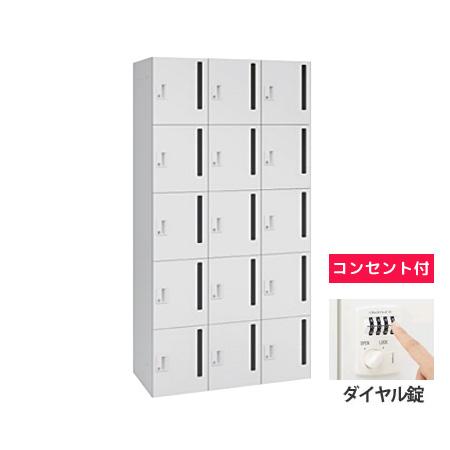 15人用モバイルロッカー (3列5段) 縦ポスト型 ダイヤル錠 コンセント付 ネオホワイト