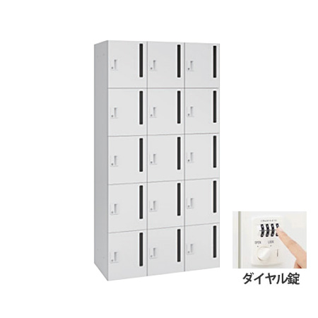 15人用モバイルロッカー (3列5段) 縦ポスト型 ダイヤル錠 ネオホワイト