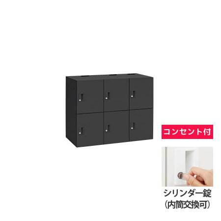 6人用モバイルロッカー (3列2段) ポストなし シリンダー錠(内筒交換可) コンセント付 ブラック