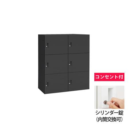 6人用モバイルロッカー (2列3段) ポストなし シリンダー錠(内筒交換可) コンセント付 ブラック