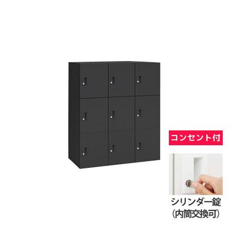 9人用モバイルロッカー (3列3段) ポストなし シリンダー錠(内筒交換可) コンセント付 ブラック