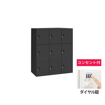 9人用モバイルロッカー (3列3段) ポストなし ダイヤル錠 コンセント付 ブラック