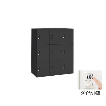 9人用モバイルロッカー (3列3段) ポストなし ダイヤル錠 ブラック