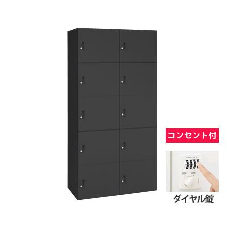 10人用モバイルロッカー (2列5段) ポストなし ダイヤル錠 コンセント付 ブラック