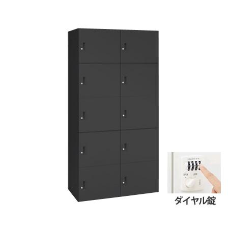 10人用モバイルロッカー (2列5段) ポストなし ダイヤル錠 ブラック
