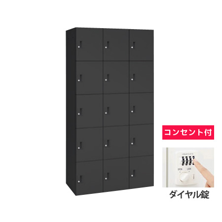 15人用モバイルロッカー (3列5段) ポストなし ダイヤル錠 コンセント付 ブラック