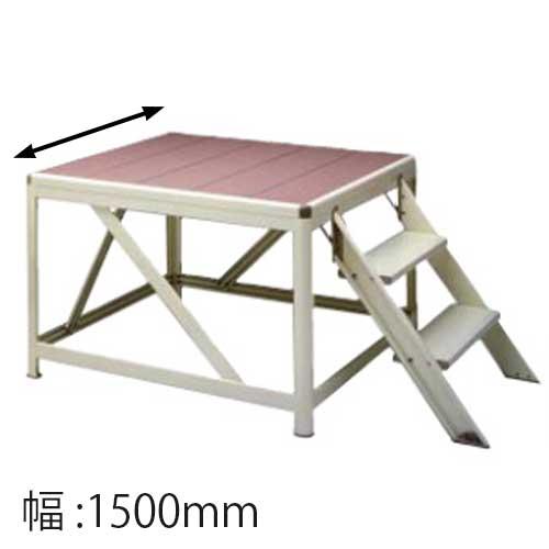 アルミ製朝礼台 幅1500mm