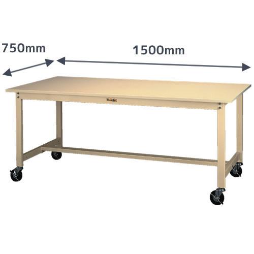 ワークテーブル 移動式 幅1500 奥行750 スチール天板 アイボリー