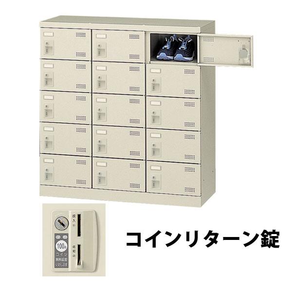 15人用SLBシューズボックス コインリターン錠扉付 3列5段 ニューグレー